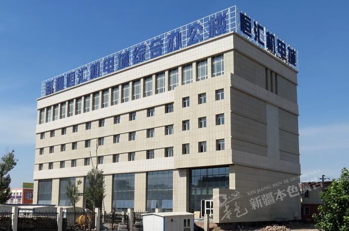 恒汇机电城楼顶钢结构+LED冲孔发光字