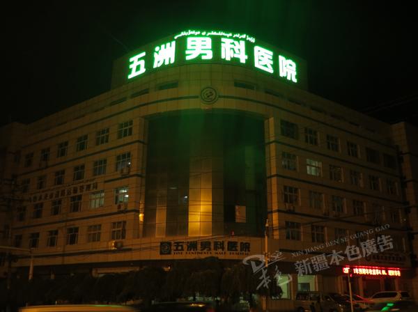 五洲男科医院LED冲孔字图片