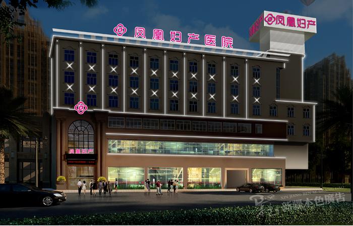 凤凰妇产医院-楼体亮化工程图片