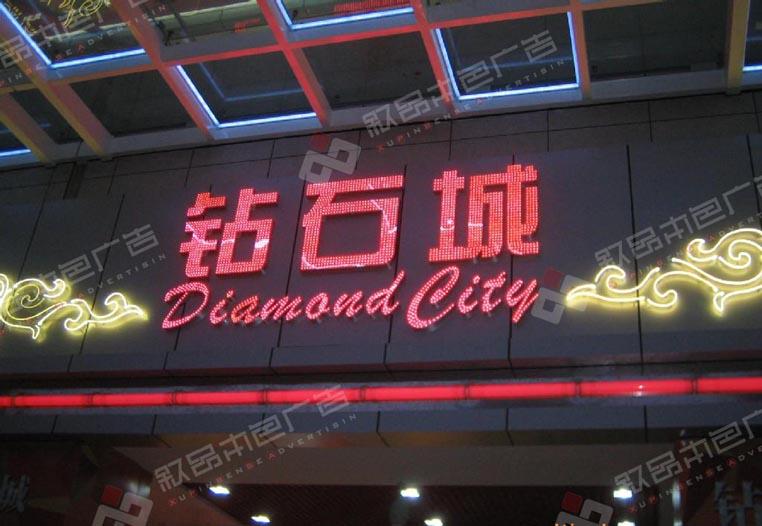钻石城发光字