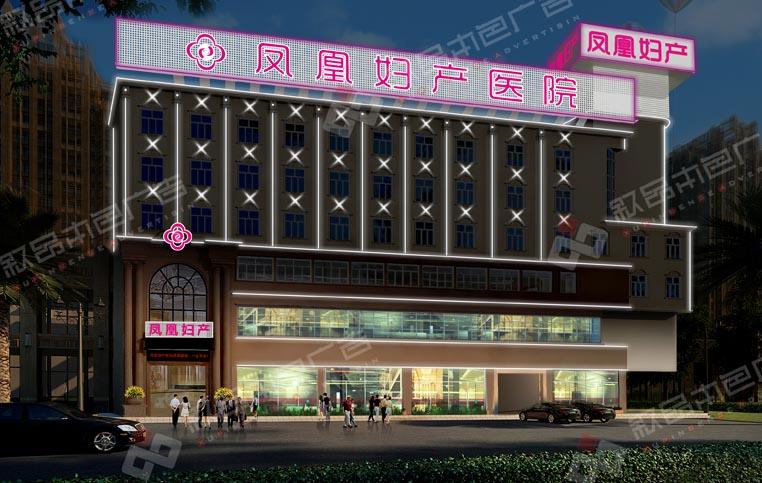 凤凰妇产医院发光字图片