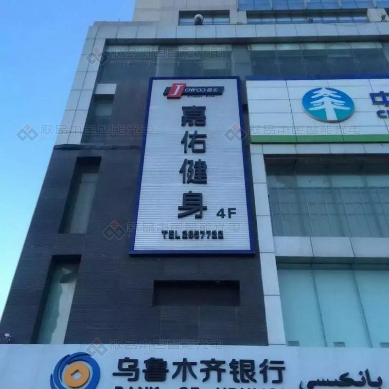 嘉佑健身人民广场店户外LED大型广告图片