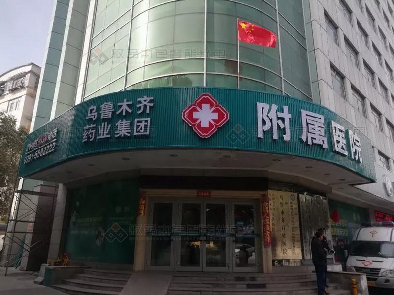乌鲁木齐药业集团附属医院综合LED亮化图片