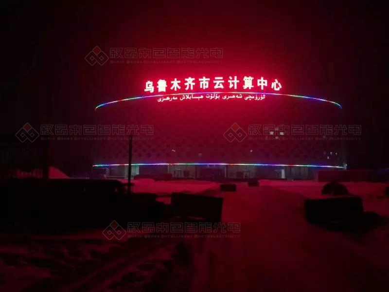 乌鲁木齐云计算中心楼顶发光字图片