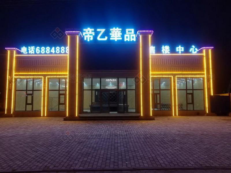 帝乙华品售楼中心LED亮化工程图片