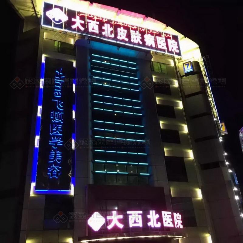 大西北医院LED亮化工程图片