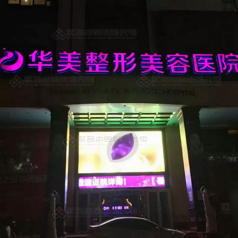 华美整形美容医院LED显示屏图片