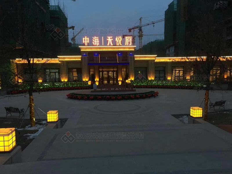 中海地产售楼中心景观亮化工程图片