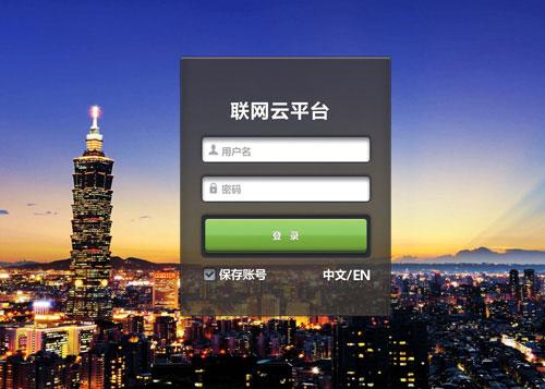 楼宇亮化联网控制监控管理系统图片
