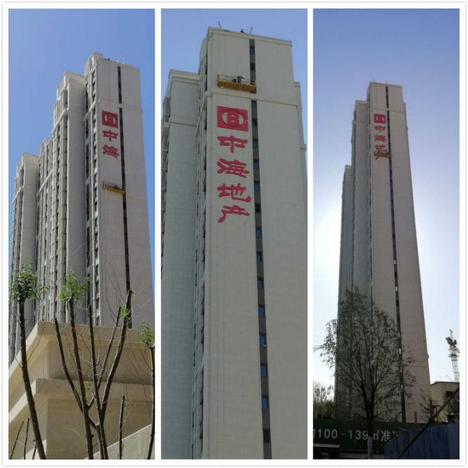 中海.会展九里楼顶发光字安装