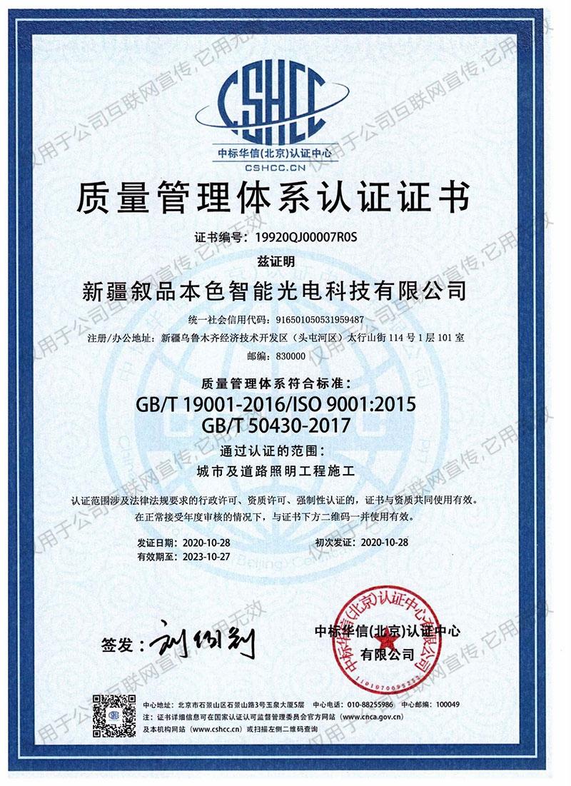 叙品本色通过ISO9001:2015质
