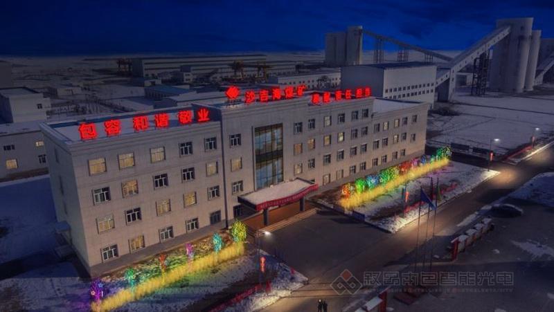沙吉海煤矿亮化工程